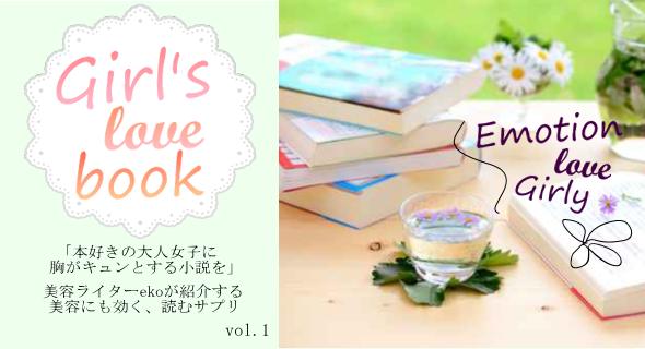 Girl'sLoveBook_590_1