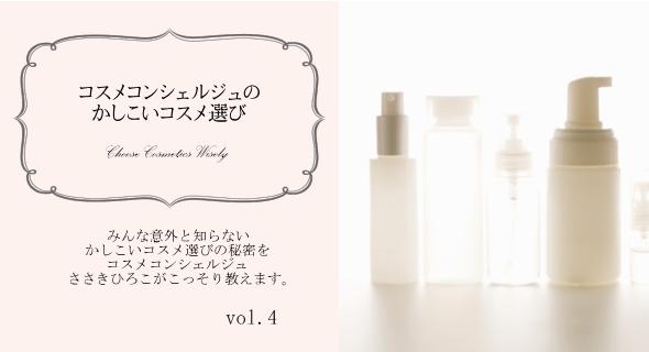 コスメコンシェルジュのかしこいコスメ選び vol.4