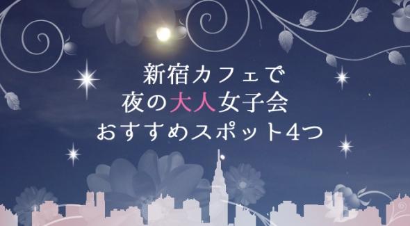 新宿よるカフェ大人女子会