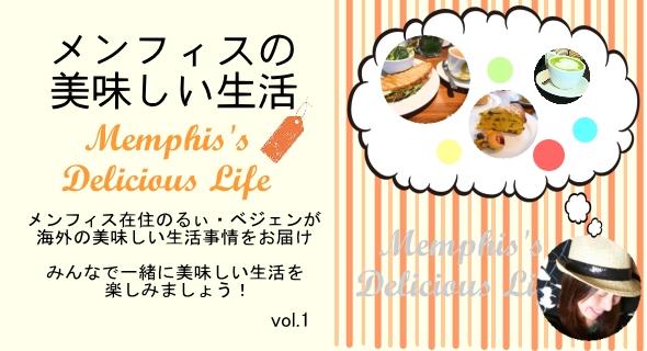 メンフィスの美味しい生活_590