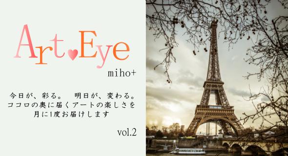 """今月のArt ♥ Eye:""""他力本願""""が報われるときがきた!?「幸福はぼくを見つけてくれるかな?」展"""