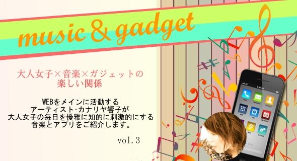 music&gadget_590