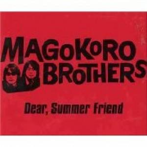 真心ブラザーズ_Dear,Summer Friend