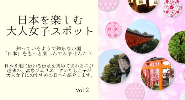 日本を楽しむ大人女子_590