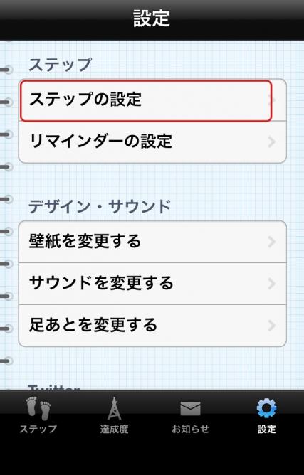 スローステップ iphone アプリ ステップ設定タップ