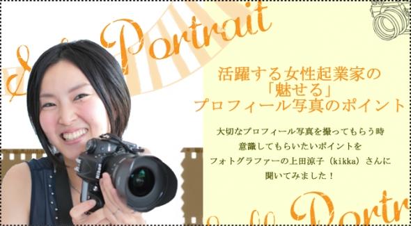 プロフィール写真の撮り方
