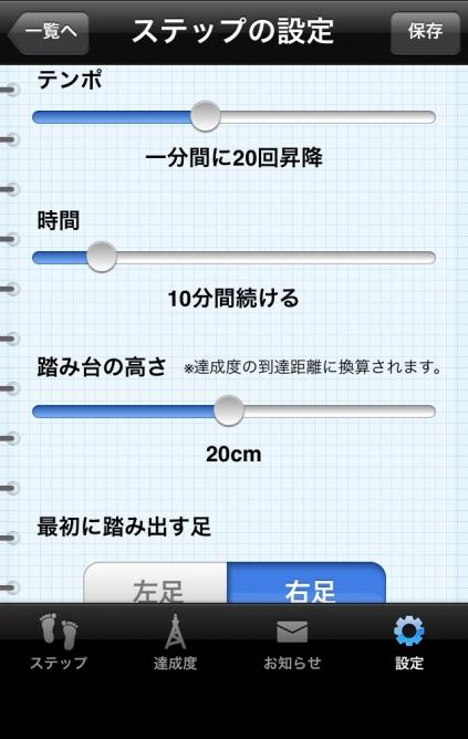 スローステップ iphone アプリ ステップ設定