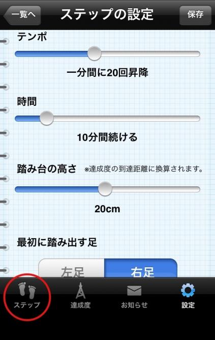 スローステップ iphone アプリ ステップタップ
