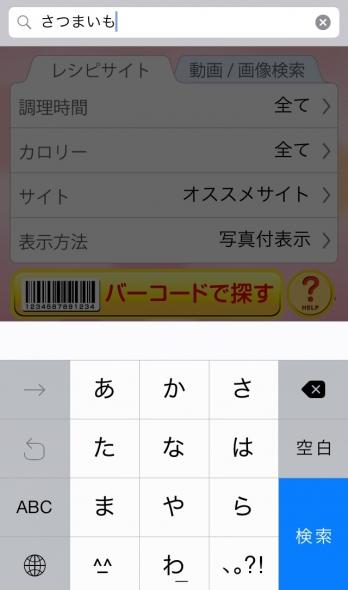 レシピサーチアプリ 検索