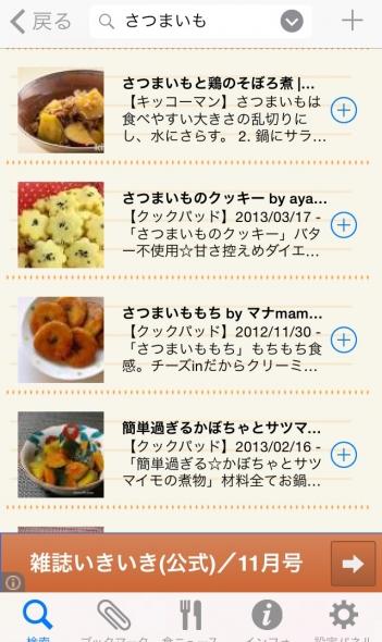 レシピサーチアプリ 検索結果