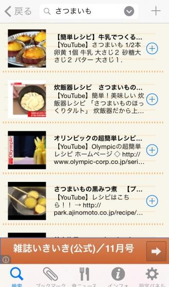 レシピサーチアプリ 動画検索