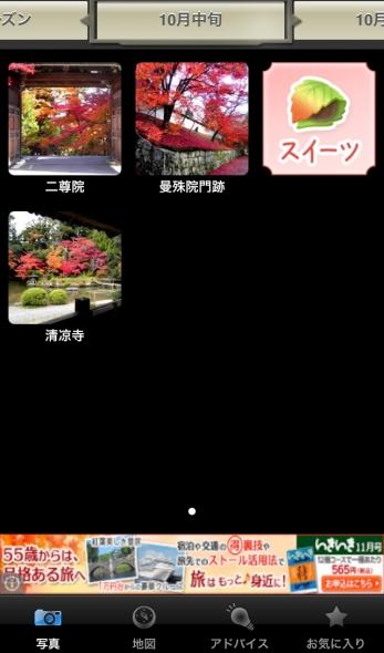 京都 紅葉 アプリ 10月中旬