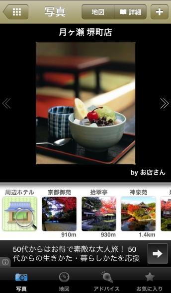 京都 紅葉 アプリ お店情報