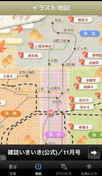 京都 紅葉 アプリ 地図