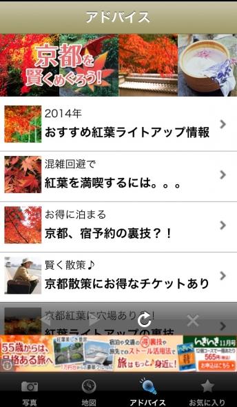 京都 紅葉 アプリ アドバイス