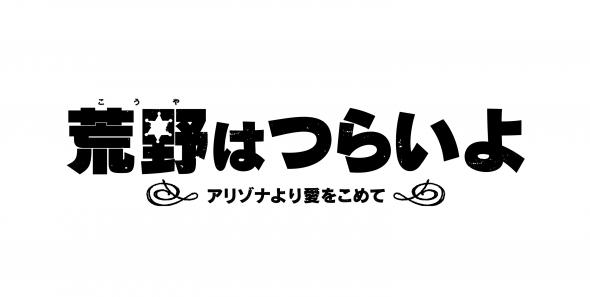 W_kouya_logo