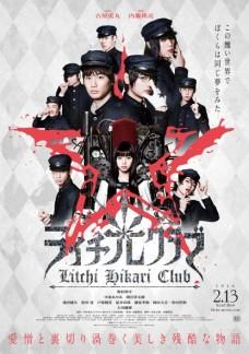 Litchi_poster_B1_OL.ai