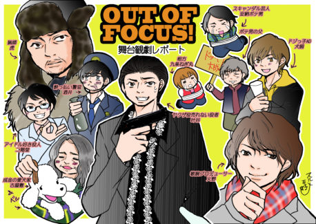 Outoffocus! 舞台レポ