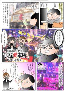 カフェ愛本店マンガ1
